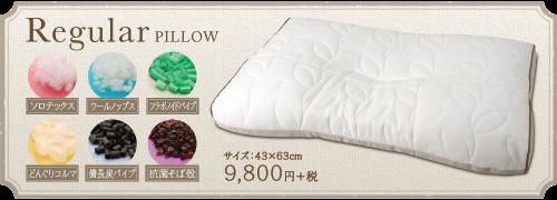 レギュラータイプ枕